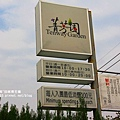 田尾菁芳園 (136).JPG