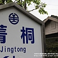 菁桐平奚鐵道遊 (42).JPG