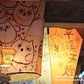 平溪鐵道遊 (104).JPG
