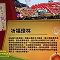 南投2014台灣燈會 (156).JPG