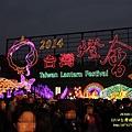 南投2014台灣燈會 (188).JPG