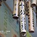 十分鐵道遊 (30).JPG