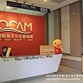 基隆陽明海運文化藝術館(黃色小鴨特展) (6).JPG