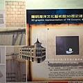 基隆陽明海運文化藝術館(黃色小鴨特展) (55).JPG