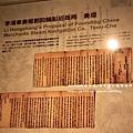 基隆陽明海運文化藝術館(黃色小鴨特展) (80).JPG