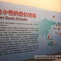 基隆陽明海運文化藝術館(黃色小鴨特展) (122).JPG