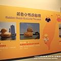 基隆陽明海運文化藝術館(黃色小鴨特展) (123).JPG