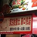 基隆廟口美食 (52).JPG