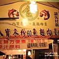 基隆廟口美食 (60).JPG