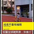 8.28學校運動 (2).jpg