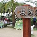 板陶窯 (92).JPG