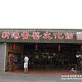 新港香藝文化園區 (4).JPG