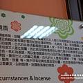 新港香藝文化園區 (155).JPG