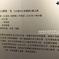 彰化生活美學館 (47).JPG