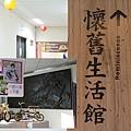 彰化生活美學館 (52).JPG