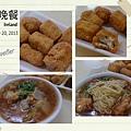 11.20北斗土魠魚羹晚餐.jpg