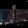 11.24台中勤美秋紅谷 (1).jpg