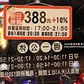 昕壽喜燒 (60).JPG