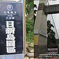 明德水庫水榭樓台咖啡館 (3).JPG