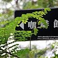 明德水庫水榭樓台咖啡館 (48).JPG