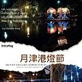 228月津港燈會 (2).jpg