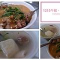 12.15午餐肉圓生.jpg