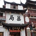上海豫園老街商圈 (16).JPG