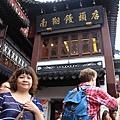 上海豫園老街商圈 (32).JPG