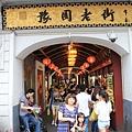 上海豫園老街商圈 (118).JPG