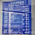上海科技館 (16).JPG