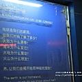 上海科技館 (24).JPG