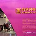 上海科技館 (46).JPG