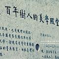 亞洲現代美術館 (86).JPG