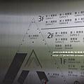 亞洲現代美術館 (122).JPG