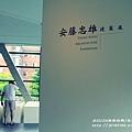 亞洲現代美術館 (133).JPG