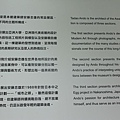 亞洲現代美術館 (135).JPG