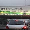 萬盛酒店晚餐 (48).JPG