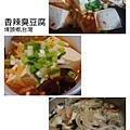 310自製豆腐羹 (2).jpg