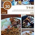 330裕元下午茶.jpg