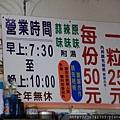 54斗六小吃~肉圓 魷魚粳(19).JPG