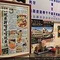 54斗六小吃~肉圓 魷魚粳(46).JPG