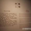 蘇州博物館 (85).JPG