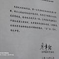蘇州博物館 (131).JPG