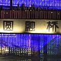圓融時代廣場 (40).JPG