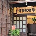 警察故事館 (11).JPG