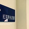 廖鄉長故事館 (40).JPG
