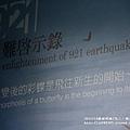 九二一地震教育園區 (97).JPG