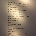 九二一地震教育園區 (181).JPG