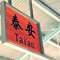 泰安車站 (24).JPG