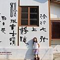 鹿港桂花藝術村 (61).JPG